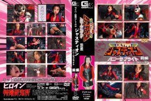 TSW-64 Cyber Fighter Ultra Justion Vol.01 Yukari Masaki