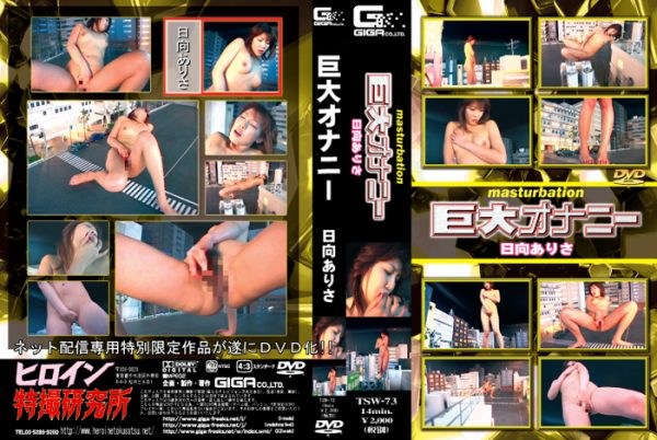 TSW-73 A huge masturbation Arisa Hinata