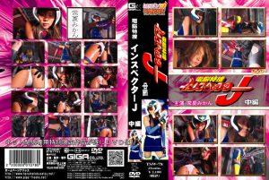 TSW-78 Cyber Special Agent Inspector J Vol.02 Mikan Tokonatsu