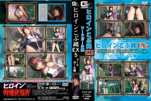 TSW-80 Heroine Bumpy Rope – Sword Girl Tsubasa Haneda