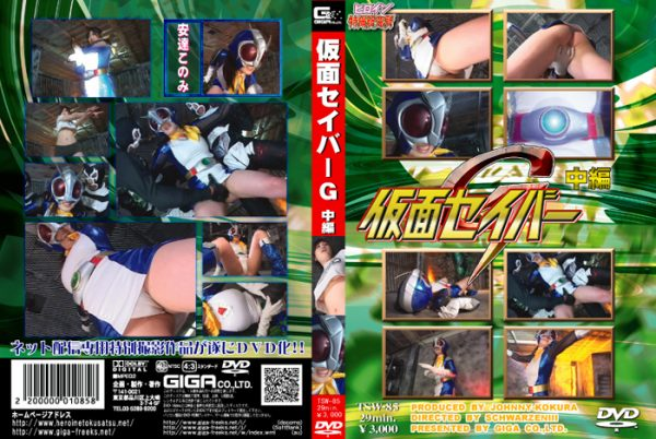 TSW-85 Mask saver G Vol.02 Konomi Adachi