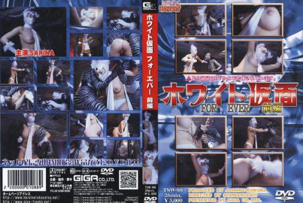 TSW-88 White Mask Forever Vol.01 SARINA
