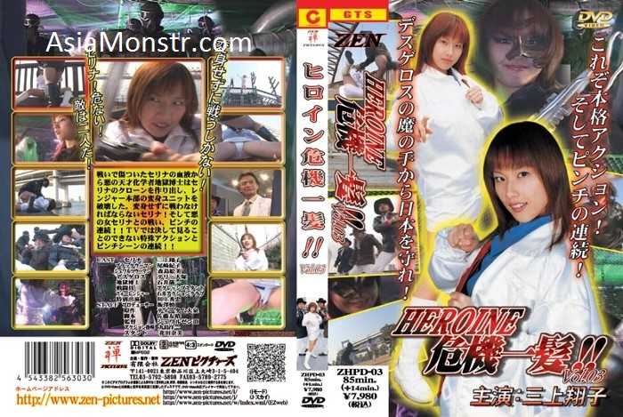 ZHPD-03 Super Heroine Saves the Crisis !! Vol.3 Thunder Unit Four Rangers Syouko Mikami