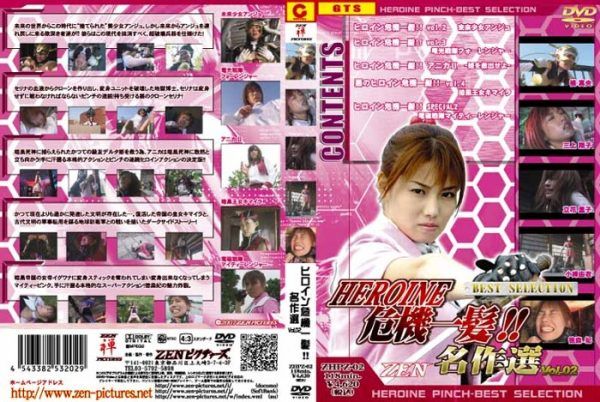 ZHPZ-02 Heroine Saves the Crisis!! - Best Selection Vol.02