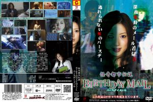ZMX-04 Birthday Mail Mitsue Wakamatsu, Haruka Ogura, Yukari Oono
