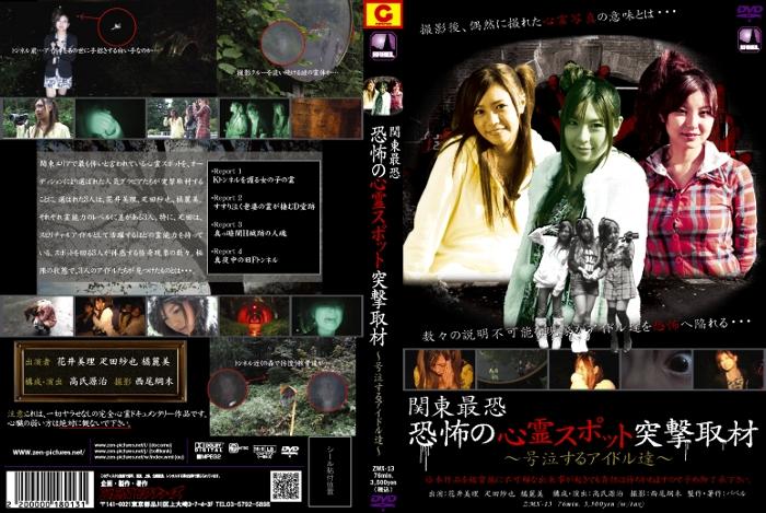 ZMX-13 Haunting Places Report Miri Hanai, Saya Hikita, Reimi Tatibana