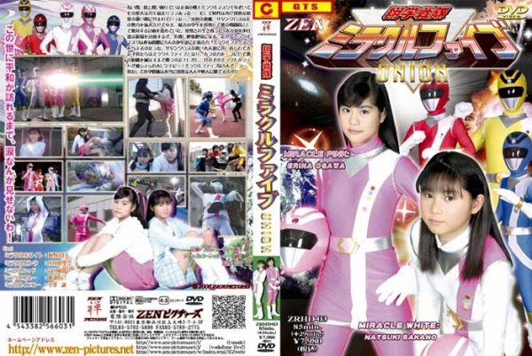 ZRHD-03 Primary Miracle Five Union Erina Ogawa, Natsuki Sakano