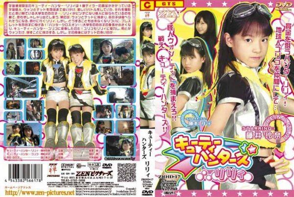 ZRHD-17 Cutie Hunter Lily Shouko Fujimatsu, Masako Horie, Reina Fujii