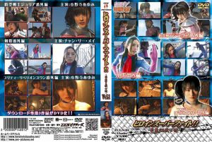 ZULN-01 Heroine Super Fight Vol.01 Ayumi Onodera