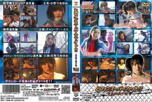 ZULN-01 Heroine Super Fight Vol.01 Ayumi Onodera