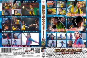 ZULN-02 Heroine Super-Fight Vol.02 Ayumi Onodera
