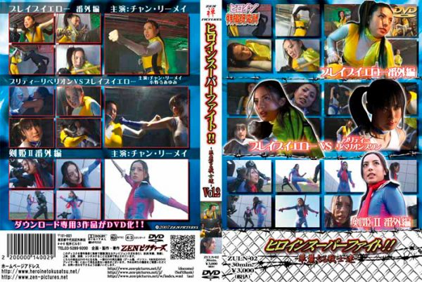 ZULN-02 Heroine Super-Fight Vol.02 Ayumi Onodera