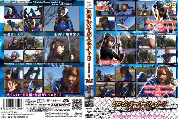 ZULN-03 Heroine Super Fight Vol.03 Serina Ogawa, Emi Hirai