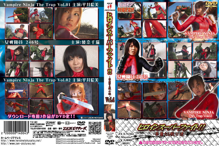 ZULN-04 Heroine Super Fight Vol.04 Emi Hirai
