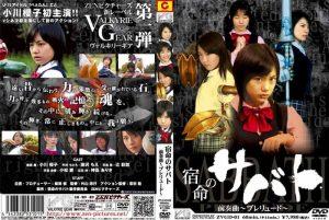 ZVGD-01 A Sabbath of Fate Sakurako Ogawa, Arisa Kamishima, Moe Karasawa, Megumi Komatsu, Ayaka Tsuji