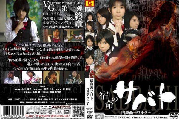 ZVGD-02 A Sabbath of Fate -Waltz- Sakurako Ogawa, Arisa Kamishima, Moe Karasawa, Megumi Komatsu, Ayaka Tsuji