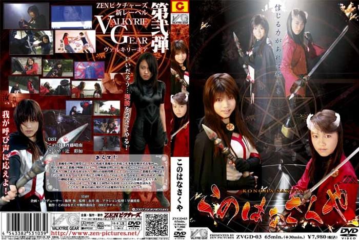 ZVGD-03 Konohana-Sakuya Haruna Saitou, Ayaka Tsuji