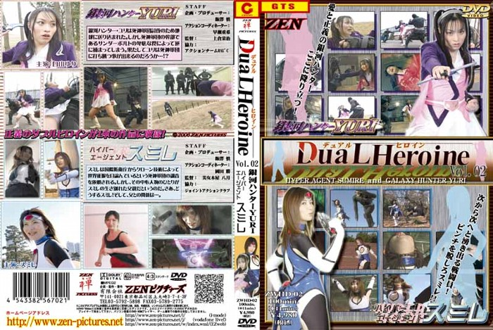 ZWHD-02 Dual Heroine Vol.02 Yuri Shiroyama, Sumire