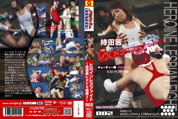 AKBD-10 Heroine Lesbian Fight 002 Akane Mochida