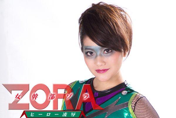 GHKP-74 Female Cadre Zora -Hero Insult- Mai Tamaki