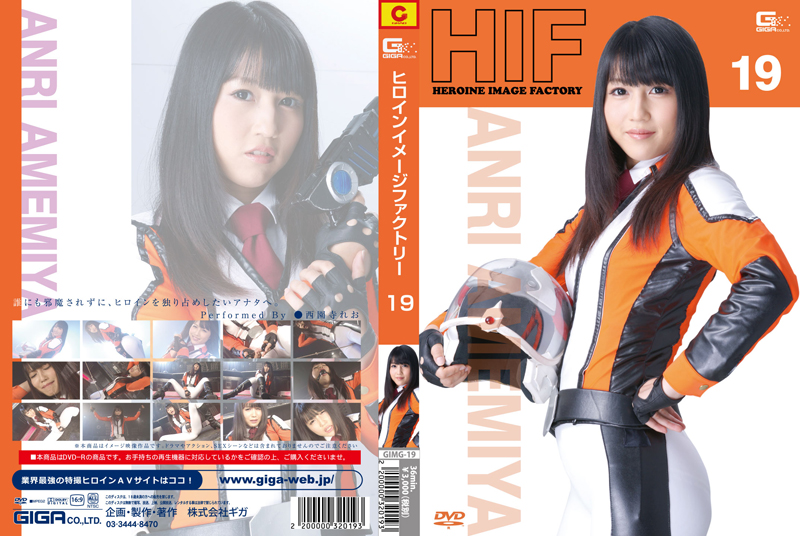 GIMG-19 Heroine Image Factory19 Miss Anri, Planetary Protection Squad Reo Saionji