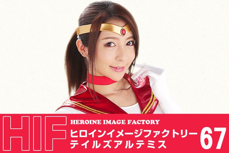 GIMG-67 Heroine Image Factory67 Tales Artemis Yuzu Shirasaki