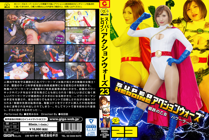 GSAD-23 SUPER HEROINE Action Wars 23 -Iron Girl Power Woman Minami Natsuki