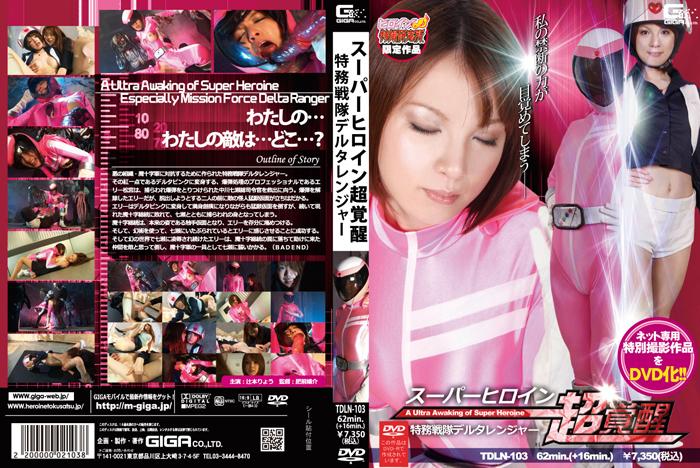 TDLN-103 Super Heroine Awakening - Delta Ranger Ryo Tujimoto