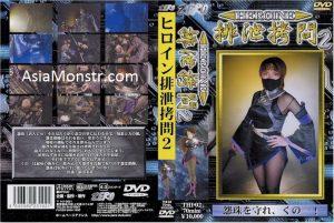 THI-02 Heroine Excretion Torture 02 Ayaka Maeda