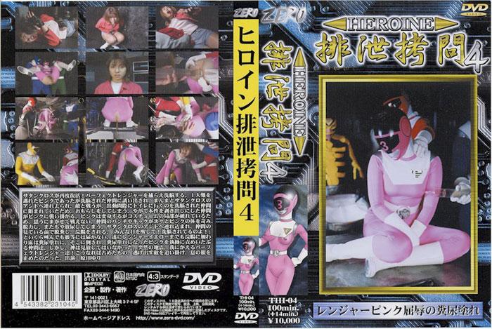 THI-04 Heroine Excretion Torture 04 Yuri Harada