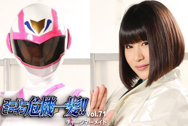 THP-71 Super Heroine in Grave Danger Vol.71 -Charge Mermaid Ko Asumi