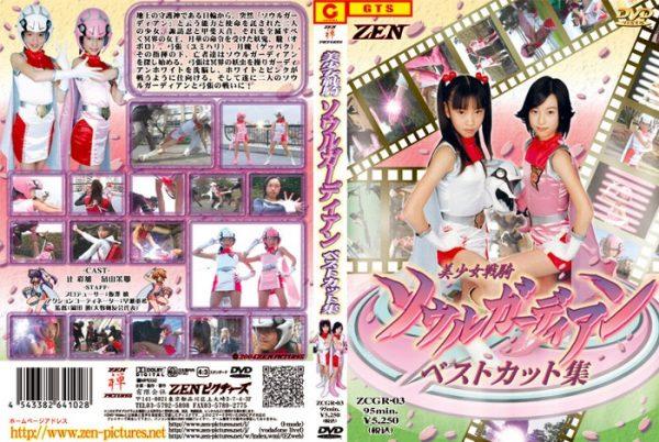ZCGR-03 Beautiful Soldier Soul Gurdian - Best Cut Ayaka Tsuji, Maya Hatakeyama