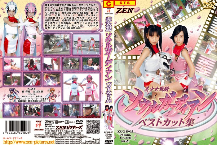 ZCGR-03 Beautiful Soldier Soul Gurdian – Best Cut Ayaka Tsuji, Maya Hatakeyama