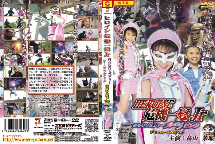 ZJPR-01 Super Heroine Jr. Saves the Crisis !! Beautiful Soldier Aurora Pink – Director's Cut Maya Hatakeyama, Kisaki Tokumori, Rika Inoue