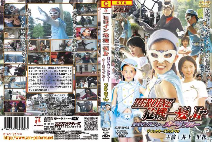 ZJPR-02 Super Heroine Jr. Saves the Crisis !! Beautiful Soldier Aurora Blue – Director's Cut Maya Hatakeyama, Kisaki Tokumori, Rika Inoue