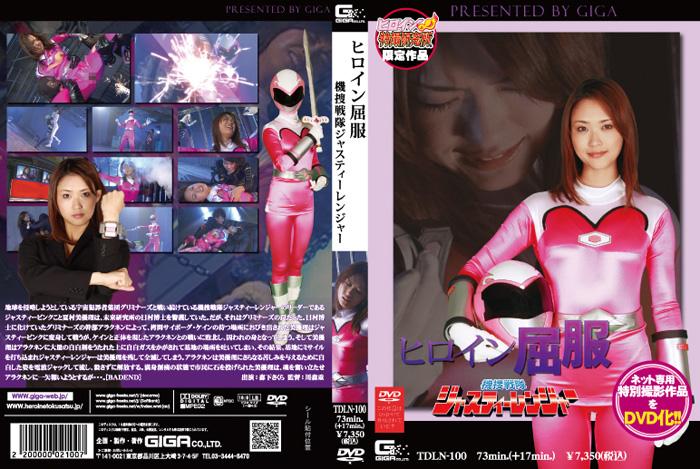 TDLN-100 Heroine Surrenders – SWAT Team Justy Ranger Sakura Morishita