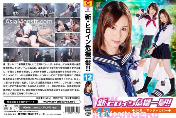 ZEOD-49 Heroine in Grave Danger!! 12 JKB Undercover Yui Tatsumi, Sayaka Okuhara