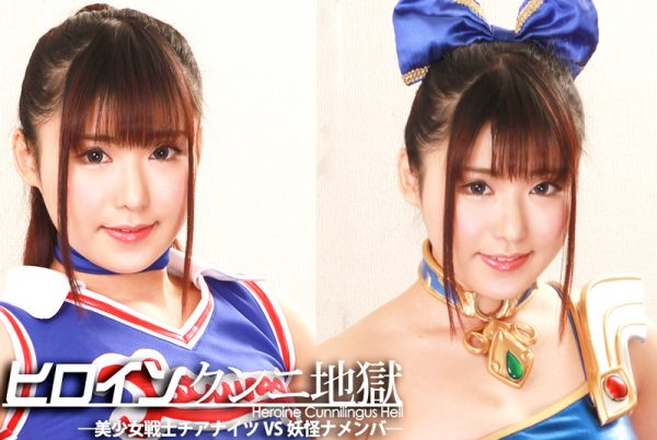 GGTB-37 Heroine Cunnilingus Torture -Cheer Knights VS Monster Namenba Rei Tokunaga, Yuka Asami