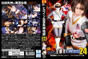 GHKP-70 Heroine White Eye Blackout Hell 24 -Shadow Ranger Shadow White Miku Abeno