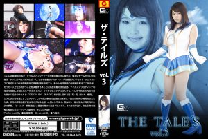 GTRL-51 THE TALE'S Vol.3 Rika Goto