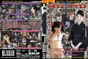 JDSD-03 Kimono Beautiful Women on Enema Torture