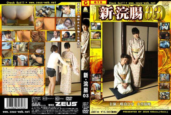 JGBD-03 New Enema clyster Vol.03 Hina Sakura, Saki Ogasawara