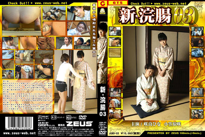 JGBD-03 New Enema clyster Vol.03