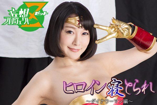 JMSZ-64 Cuckolded Heroine -Dyna Woman Arisa Hanyu, Rei Tokunaga