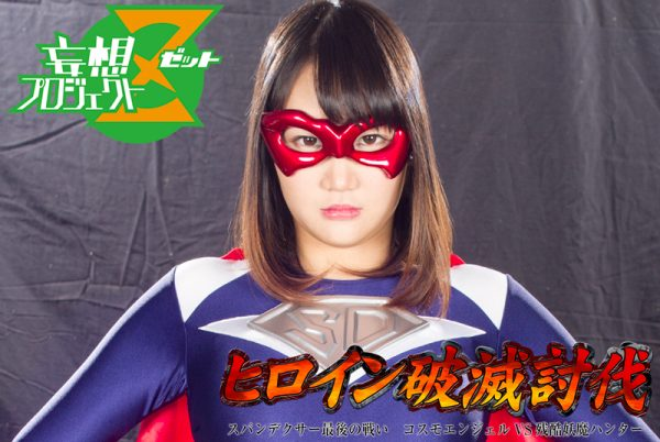 JMSZ-65 Heroine Ruin Suppression -The Last Battle of Spandexer -Cosmo Angel VS Brutal Evil Hunter Mako Hashimoto, Rei Tokunaga, Nanami Shinohara