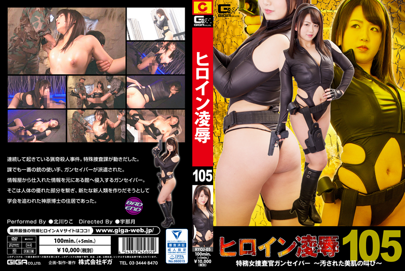 RYOJ-05 Heroine Insult Vol.105 Gunsaiver -Screaming of the Insulted Beautiful Skin-