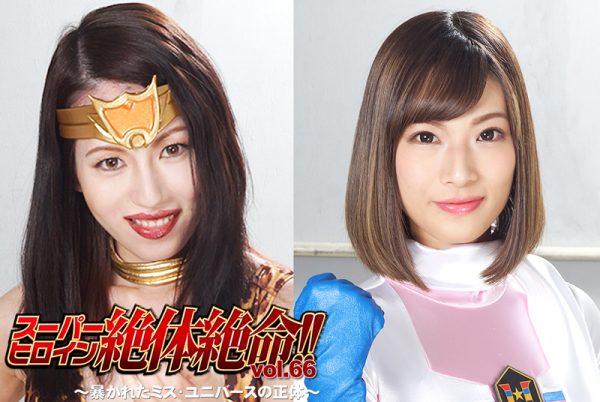 THZ-66 Super Heroine in Grave Danger!! Vol.66 -Revealed Real Identity of Ms. Universe- Runa Nishiuchi, Rei Tokunaga
