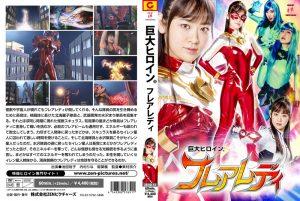 ZEOD-51 Gigantic Heroine (R) Flare Lady