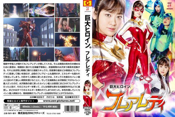 ZEOD-51 Gigantic Heroine (R) Flare Lady Yuko Ikeda, Rina Uchimura, Kaede Inaba