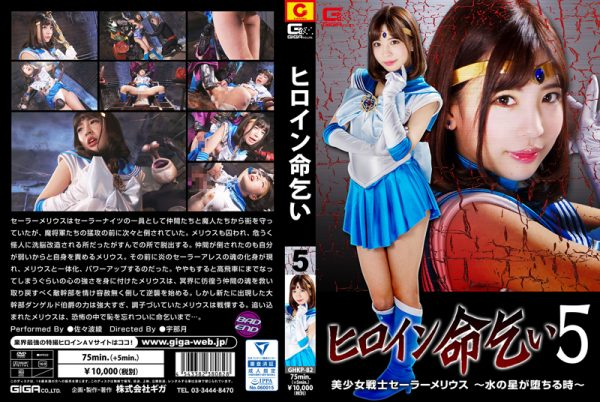 GHKP-82 Heroine Begging for Life -Sailor Melius -When the Water Planet Falling Down Aya Sazanami